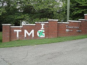 "Tennessee Military Institute - The iconic sign at the entrance to Tennessee Military Institute as it looked in 2010. It was changed to read ""TMG"" while Tennessee Meiji Gakuin operated on the campus. Here, it was temporarily changed back to ""TMI"" by alumni holding a reunion at the school."