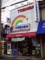 TOSHIBA Shop.jpg
