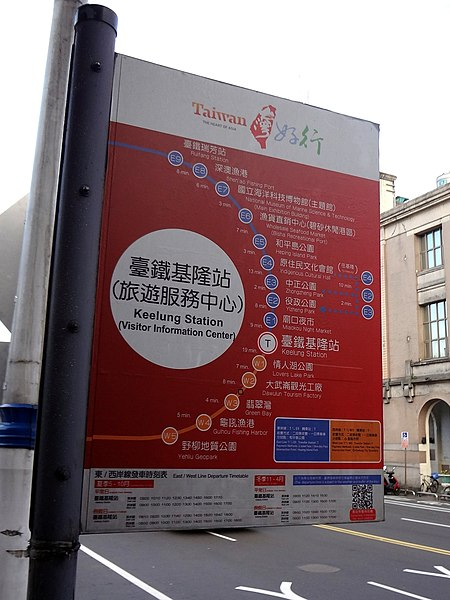 File:TRA Keelung Station stop board of Taiwan Tourist