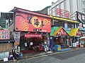 TW 台灣 Taiwan 新北市 New Taipei 瑞芳區 Ruifang District August 2019 SSG 10.jpg