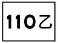 TW CHW110b.png