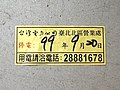 Taipower Taipei North Branch power-cutting tag 20100920.jpg