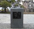 Tamiki hara-hi tate 03.JPG