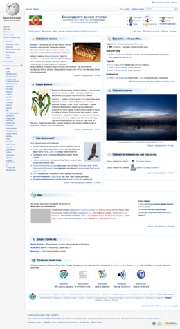 Tatar Wikipedia main page screenshot 15.12.2013.png