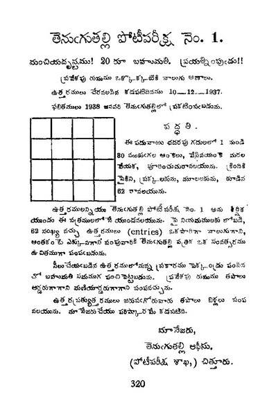 Telugu Talli 1937 11 01 Volume No 1 Issue No 6.pdf