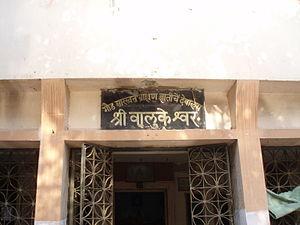 Walkeshwar Temple - Gowd saraswat Brahmin Jatiche Devalaya Shree valukeshwar