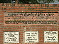 The Corner Stone of Rayerbazar Boddhobhumi.JPG