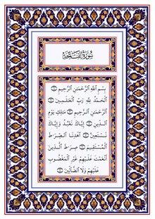 القرآن الكريم ويكي مصدر