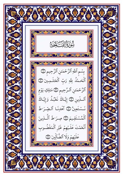 File:The Holy Quran.pdf