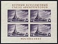 The Soviet Union 1937 CPA 551 sheet of 4 (4 x Palace of the Soviets) small resolution.jpg