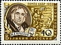 The Soviet Union 1959 CPA 2289 stamp (Ivan Krylov (after Karl Bryullov) and Scene from his Works).jpg