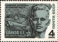 The Soviet Union 1968 CPA 3595 stamp (World War II Hero Unterleutnant Semyon Baykov and Riga Bridge across Velikaya River at Pskov).png