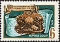 The Soviet Union 1970 CPA 3857 stamp (Geographical Society Emblemand and Hemispheres of the Earth).jpg