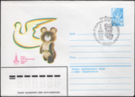 The Soviet Union 1980 Illustrated stamped envelope Lapkin 80-202(14216)face(The emblem. The mascot)Cancelled1980-07-19 08-03(Moscow - the capital of the XXII Olympic Games).png