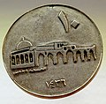 The mmuseumm artifact- Al Queda Coinage.jpg