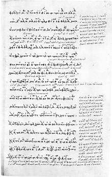Gedichte Theokrits mit Scholien von Manuel Moschopulos. Handschrift Ferrara, Biblioteca Comunale Ariostea, Codex II,155, fol. 14r (1336/1337 geschrieben) (Quelle: Wikimedia)