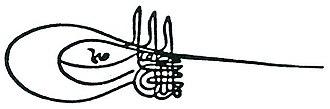 Bayezid II - Image: Tughra of Bayezid II