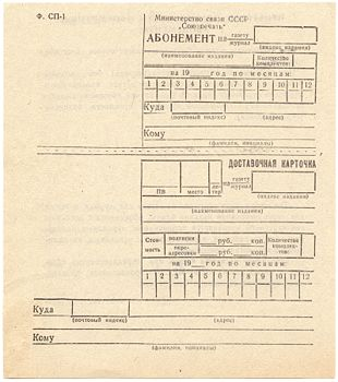 USSR Periodicals Subscription Form SP-1, 1990s - front.jpg