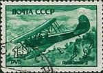 USSR stamp CPA 996.jpg
