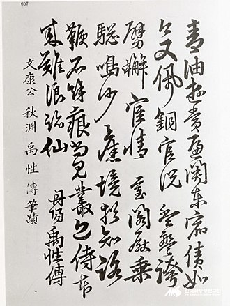 Easterners - A page from a book written by U Seongjeon, one of the most influential Southerners in 1591