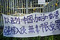 Umbrella revolution 4898 (15224867370).jpg