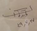 Varoujan Hakhbandian signature.png