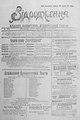 Vidrodzhennia 1918 191.pdf