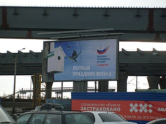 Central Election Commission of the Russian Federation - Image: Vybori 2008 plakat