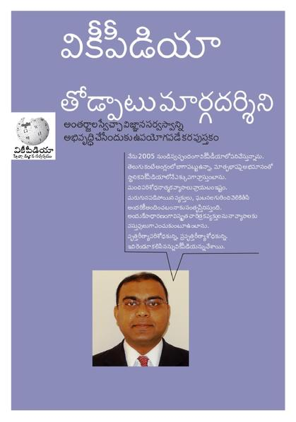 File:Welcome to wikipedia Telugu.pdf