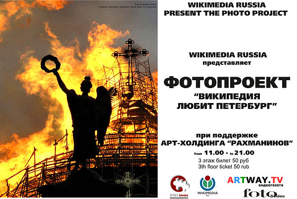 Wiki loves peterburg 2011 exibition.jpg