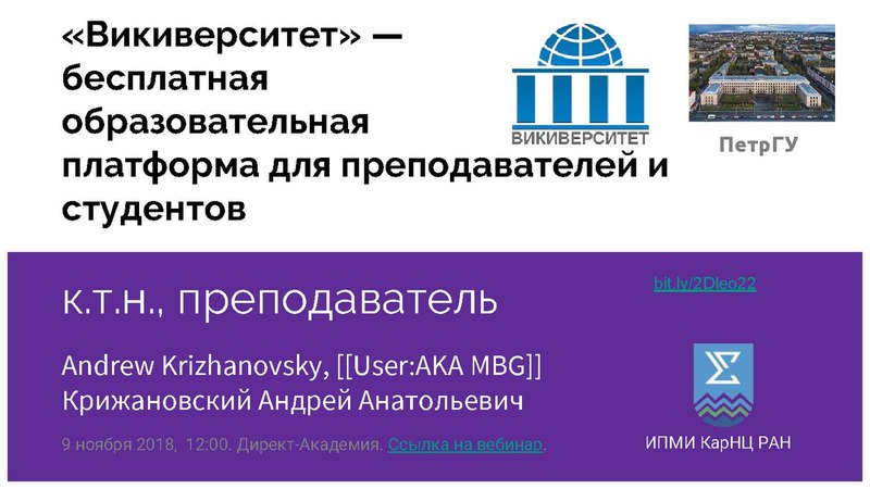 File:Wikiversity and Wikipedia in education (Webinar in Russian) 2018 Krizhanovsky.pdf