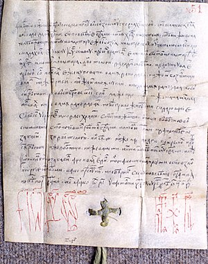 Romania - Writ issued on 14 October 1465 by Radu cel Frumos, from his residence in Bucharest, indicating Ottoman victory.