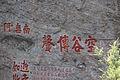 Wuyi Shan Fengjing Mingsheng Qu 2012.08.23 11-27-14.jpg
