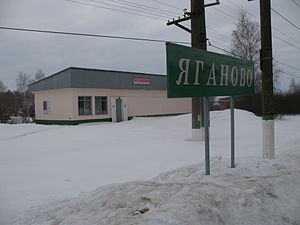 Yaganovo Station (station building and sign).JPG