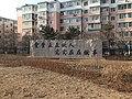 Yanji No.1 Senior High School - Monument of School Motto.jpg