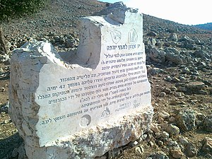 Yodfat - Memorial to the Jewish defenders of Yodfat, which fell to Roman forces on July 20, 67 CE
