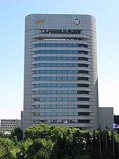Yomiuri Telecasting Corporation head office 2008-2.jpg