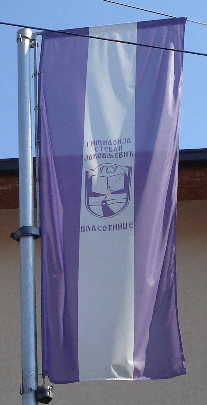 "Zastava Gimnazije ""Stevan Jakovljevic"" u Vlasotincu"
