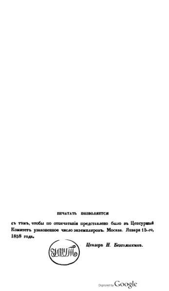 File:Вельтман А. - Аттила и Русь.djvu