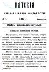 Вятские епархиальные ведомости. 1868. №01 (дух.-лит.).pdf