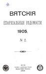 Вятские епархиальные ведомости. 1905. №02 (офиц.).pdf