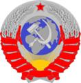 Герб ссср МЛ ркм.png