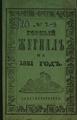 Горный журнал, 1851, №07.pdf