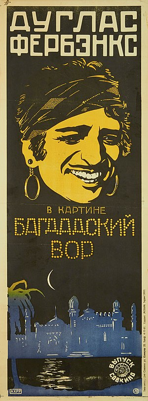 The Thief of Bagdad (1924 film) - Soviet russian film poster of The Thief of Bagdad
