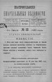 Екатеринославские епархиальные ведомости Отдел официальный N 13 (1 июля 1892 г) Год 21.pdf