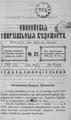 Енисейские епархиальные ведомости. 1897. №21.pdf