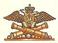 Знак на кивера гвардейских артиллеристов.jpg
