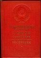 Конституция СССР 1936 года на языках СССР.pdf