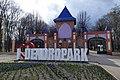 Кропивницкий вход в Дендропарк.jpg