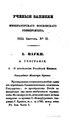 Московский университет Ученые записки Н02 1833 Август.pdf